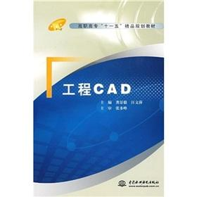 Vocational Eleventh Five-Year boutique planning materials: engineering CAD(Chinese Edition): GONG ...