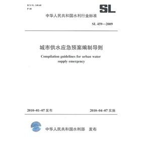 Urban water supply emergency response plan guide SL459-2009(Chinese Edition): BEN SHE