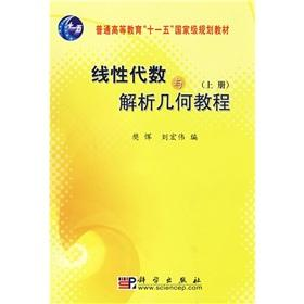 General Higher Education Eleventh Five-Year national planning materials: linear algebra and ...