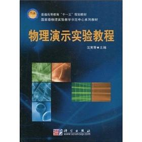 Regular Higher Education Eleventh Five-Year Plan materials: SHEN HUANG JIN