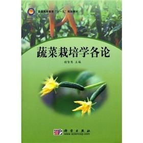 General Higher Education Eleventh Five-Year Plan textbooks: Vegetable Cultivation Theory(Chinese ...