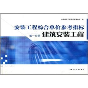 Installation works Price Indicator 1: construction and installation works(Chinese Edition): ZHONG ...