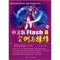 The Chinese version of the Flash 8: DE GUO YA