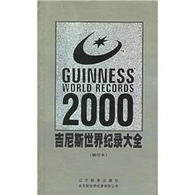 Guinness World Records (2000) (Collector's Edition)(Chinese Edition): YING JI NA SI DUN