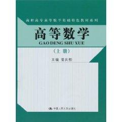 Vocational higher mathematics foundation Features textbook series: Advanced Mathematics (Vol.1)(...
