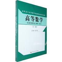 The basis of characteristics of vocational higher mathematics textbook series: higher mathematics (...