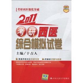 The 2011 PubMed Western medicine simulation papers(Chinese Edition): YU JI REN