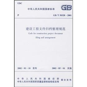 GBT50328-2001 construction project document archiving finishing specification(Chinese Edition): ...