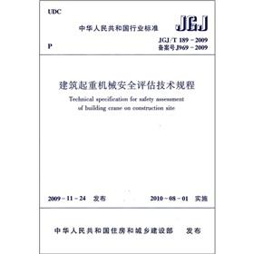 Construction crane safety assessment of technical regulations (JGJT189-2009)(Chinese Edition): ...