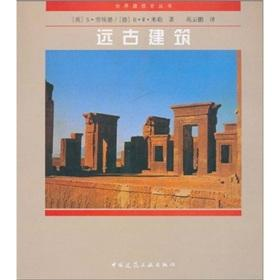 Ancient building(Chinese Edition): S LAO AI
