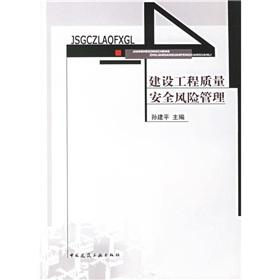 Construction engineering quality and safety risk management(Chinese Edition): SUN JIAN PING
