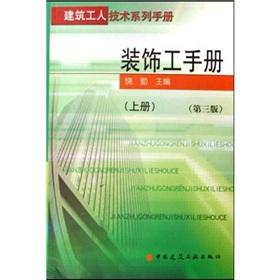 Construction workers Series Manual: decorator Manual (Set 2 Volumes) (3)(Chinese Edition): RAO BO