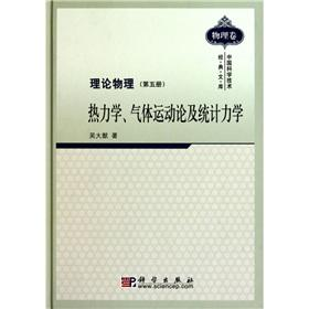 Theoretical Physics: Thermodynamics. gas motion and Statistics (5)(Chinese Edition): WU DA YOU