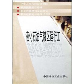LPG tank farm run workers(Chinese Edition): ZHONG GUO JIAN ZHU GONG YE CHU BAN SHE