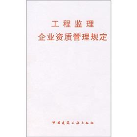 Engineering supervision enterprises qualification regulations(Chinese Edition): ZHONG GUO JIAN ZHU ...