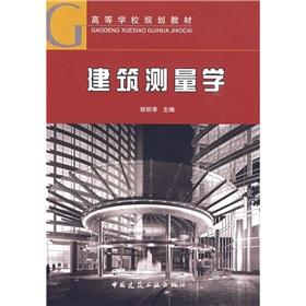 Colleges and universities planning materials: Building Surveying(Chinese Edition): ZOU JI TING