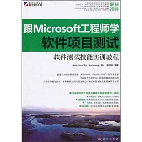 Software test skills training tutorial: test with Microsoft engineers learn software project(...