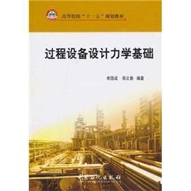 Process equipment design mechanical basis(Chinese Edition): LI GUO CHENG
