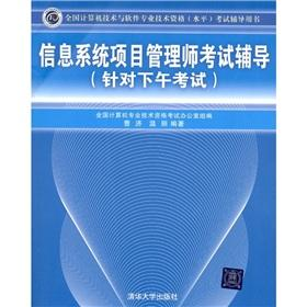 Information Systems Project Management Professional exam counseling(Chinese Edition): CAO JI WEN LI