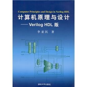 Principles of Computer Systems and Design: Verilog HDL Edition(Chinese Edition): LI YA MIN