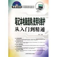 Laptop purchase. use and maintenance from entry to master one (with CD)(Chinese Edition): LONG FEI