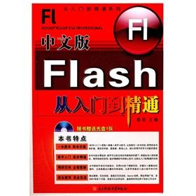 Series from the entry to the master: Flash from entry to the master (Chinese Edition) (with CD 1)(...