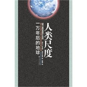 Human scale: a million years after the Earth(Chinese Edition): HE LAN SA LUO MENG KE LUO NING BO GE