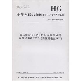 Chemical Industry Standard of the People's Republic of China: the reaction Deep Blue KN-2G ...