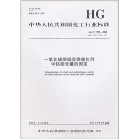 Chemical Industry Standard of the People's Republic of China: Determination of carbon monoxide ...