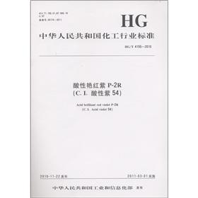 Chemical Industry Standard of the People's Republic of China (HGT 4155-2010): the acidic red ...