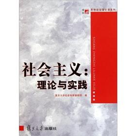 Ideological and political theory courses socialism: Theory and Practice(Chinese Edition): FU DAN DA...