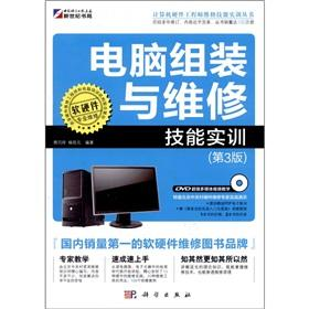 Computer assembly and maintenance skills training (3rd edition) (with a DVD-ROM discs)(Chinese ...