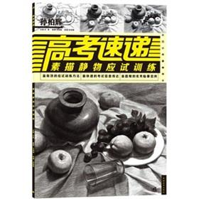 The college entrance courier: sketch still life test training(Chinese Edition): WANG HAI QIANG FANG...