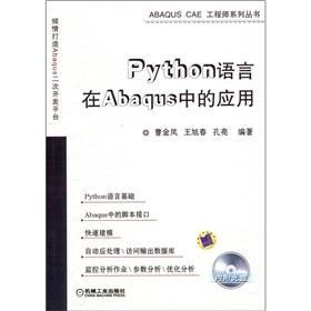 Python language in Abaqus (with CD-ROM disc: CAO JIN FENG