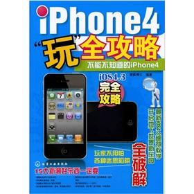 iPhone4 play Raiders(Chinese Edition): AI FENG BO SHI