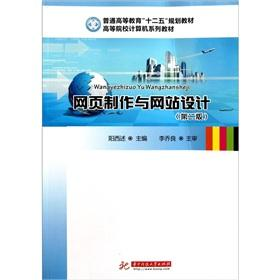 Web production and website design (2nd edition)(Chinese Edition): YANG XI SHU YANG XI SHU