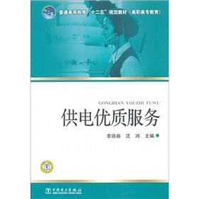 12th Five-Year Plan textbook of general higher: LI LUO XIN