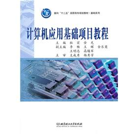 For the 12th Five-Year higher vocational planning materials Basic Series: Fundamentals of Computer ...