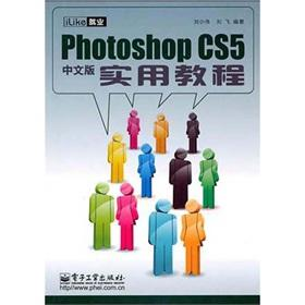 The Photoshop CS5 practical tutorial (Chinese Edition)(Chinese Edition): LIU XIAO WEI LIU FEI