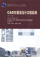 CAD in architectural design applications (2nd edition) (with CD 1)(Chinese Edition): WEI ZHAO JI ...