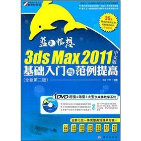 3ds Max 2011 introductory example to improve: WANG YAN NING