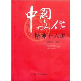 Chinese cultural spirit Lecture 26(Chinese Edition): QIU LI MEI