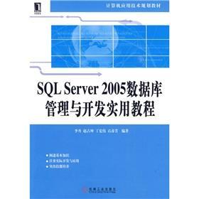 SQL Server2005 database management and development of practical tutorial(Chinese Edition): LI DAN ...