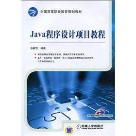 National vocational education planning materials: Java programming project tutorial(Chinese Edition...