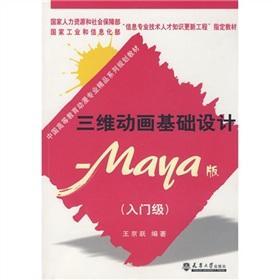 3D animation basic design: Maya (entry-level) (with CD-ROM)(Chinese Edition): WANG JING YUE WANG ...