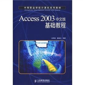 Access 2003 Essentials(Chinese Edition): LONG HOU BIN JIANG JI HONG
