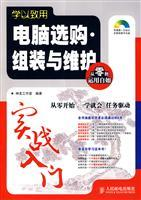 Apply their knowledge: computer purchase. assembly and maintenance of combat entry(Chinese Edition)...