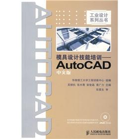 The mold design skills training: 1) AutoCAD: ZHANG MU QING