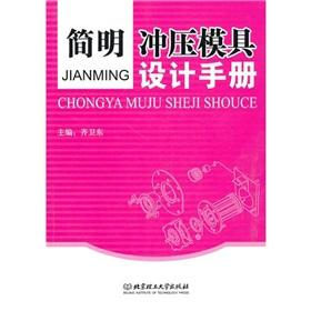 Condensed stamping die design manual(Chinese Edition): QI WEI DONG