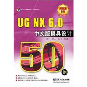 UG NX 6.0 Mold Design 50 cases (Chinese Edition) (with DVD Disc 1)(Chinese Edition): SONG JUN PING ...